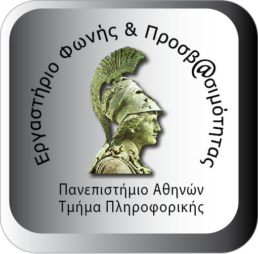 Εργαστήριο Φωνής και Προσβασιμότητας Πανεπιστημίου Αθηνών